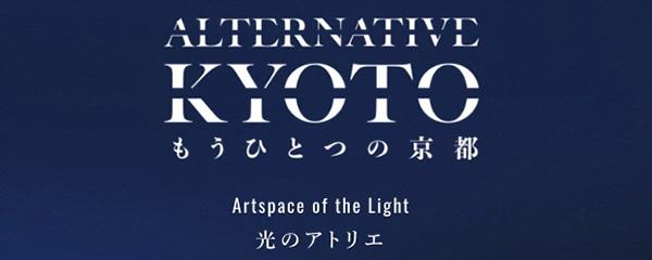 京都府(光のアトリエ)
