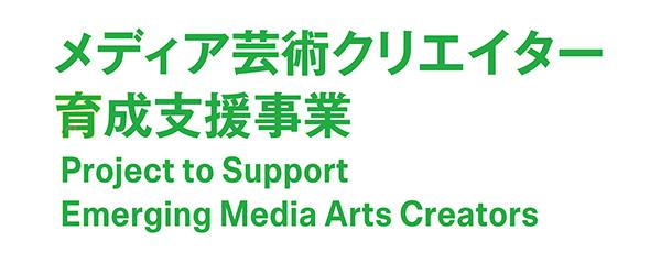 メディア芸術クリエイター育成支援事業
