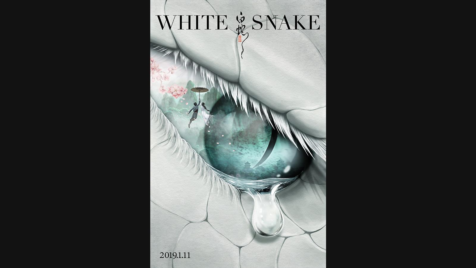 白蛇:縁起